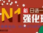苏州张家港市新区日语培训班哪家好新区学日语详情请了解
