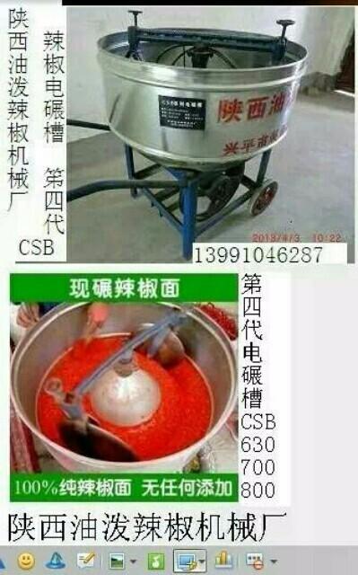 陕西油泼辣椒电碾槽