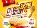 抚州炸鸡汉堡店加盟 小本投资 月赚6万很轻松