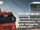 宝安企业大货车上牌落户用GPS北斗定位部标机包安装