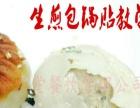 鹤壁小笼包葱油饼酱香饼生煎包煎饺早点技术教学包子馒头早餐培训
