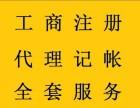 浦东塘桥 代理记账 审计验资 进出口权 注册高返税 找晏会计
