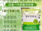 大家为什么都用豫启富的发酵剂发酵玉米秸秆有机肥