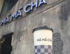 长沙妈妈茶mamacha菜单 MAMACHA加盟