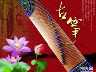 古筝乐器培训,鼓楼,阜成门,天通苑,北苑,回龙观