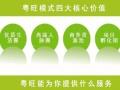 广州粤旺农业有限公司清远分公司加盟 种植养殖