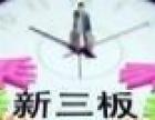 上海股交所Q板挂牌上市条件