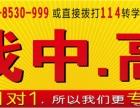 青州初三化学高一英语数学化学辅导来潍坊学大同程私塾