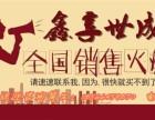 鑫享世成投资理财项目现正火热开盘