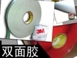 南京3M膠帶