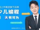 杭州儿童编程培训机构