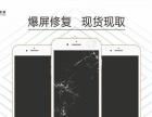 专业维修三星苹果华为 碎屏不开机 全国联保