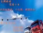 广州淘宝下单集运台湾跨境电商COD快递派送到门