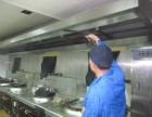 义乌地区酒店油烟机清洗/清洗公司