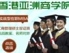 东莞攻读MBA硕士,18个月毕业学费便宜是多少