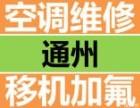 北京通州空调维修公司 通州空调维修价格