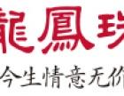 鑫龙风珠宝加盟