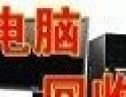 北京网吧设备回收专业电脑笔记本电脑电脑配件回收公司