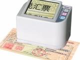 承兑汇票鉴别仪PF-3000 中档便携式票据鉴别仪