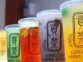 台湾贡茶官网加盟 台湾贡茶加盟赚钱吗