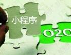 同城配送O2O小程序源码,同城O2O小程序线上线下互联