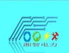 湘潭湘智电力低压配电改造,保养维护一条龙服务