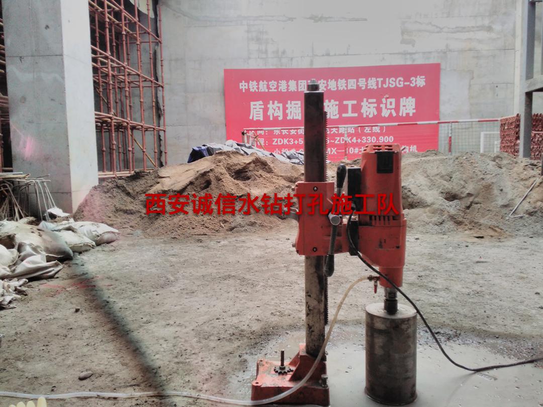 西安墙壁钻孔西安诚信水钻打孔施工队