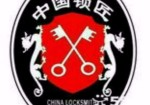 广州全市开锁换锁开汽车锁开保险锁15分钟上门服务