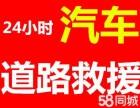 湛江24h汽车道路救援拖车维修补胎搭电送油