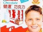 进口意大利费列罗 健达T4牛奶巧克力50g*20盒/组
