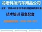 供应陕西汽车玻璃水防冻液设备潍坊龙宏科技