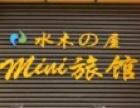 青岛水木58薇连锁酒店加盟