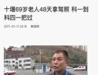 秦楚网报道本人教学69岁学员轻松拿驾照
