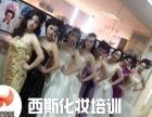 化妆师培训新娘化妆造型 湘西化妆培训学校 西斯造型