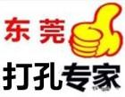 东莞市区打孔镇区钻孔接管专业打空调孔油烟机孔低价服务快速上门