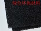 排风扇专用过滤网防尘海绵 活性炭过滤蜂窝海棉吸尘器聚氨酯海绵