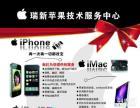 徐州苹果专业维修