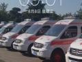 威海长途救护车出租