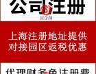 上海公司注册流程 商标注册 代理记账 资质代办
