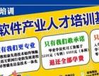 襄阳IT软件实训(大学生就业服务平台)