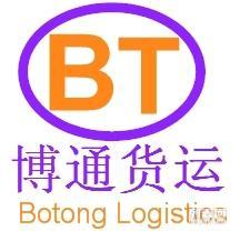 长安物流货运行李托运公司15818368941庄R博通货运