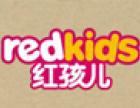 红孩儿童装加盟