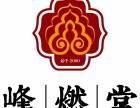 烟台刘峰燃养生堂在哪地址?