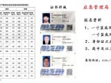 电工证,特种作业操作证的区别