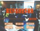 彭州定制家具设计培训,彭州淘宝电商培训