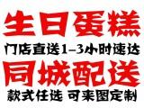 左云县生日蛋糕同城配送新鲜奶油水果儿童卡通祝寿免费送货