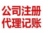 郑州金水区工商注册 代理记账 税务规划一站式助力服务