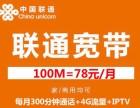 大连联通宽带,200M光纤只需108元/月,送机顶盒