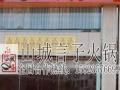 重庆江与天实业有限公司 重庆江与天实业有限公司诚邀加盟