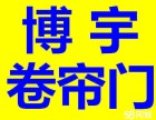 天津卷帘门电动门车库门防火门伸缩门道闸铁艺门安装维修
